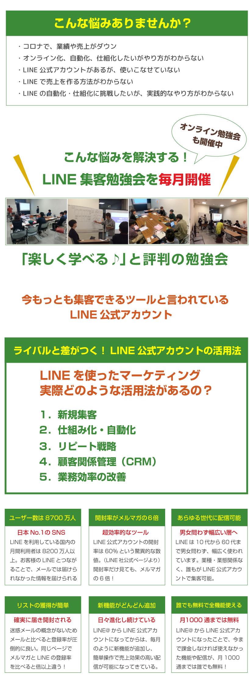 ライバルと差がつく!LINE公式アカウントの活用法