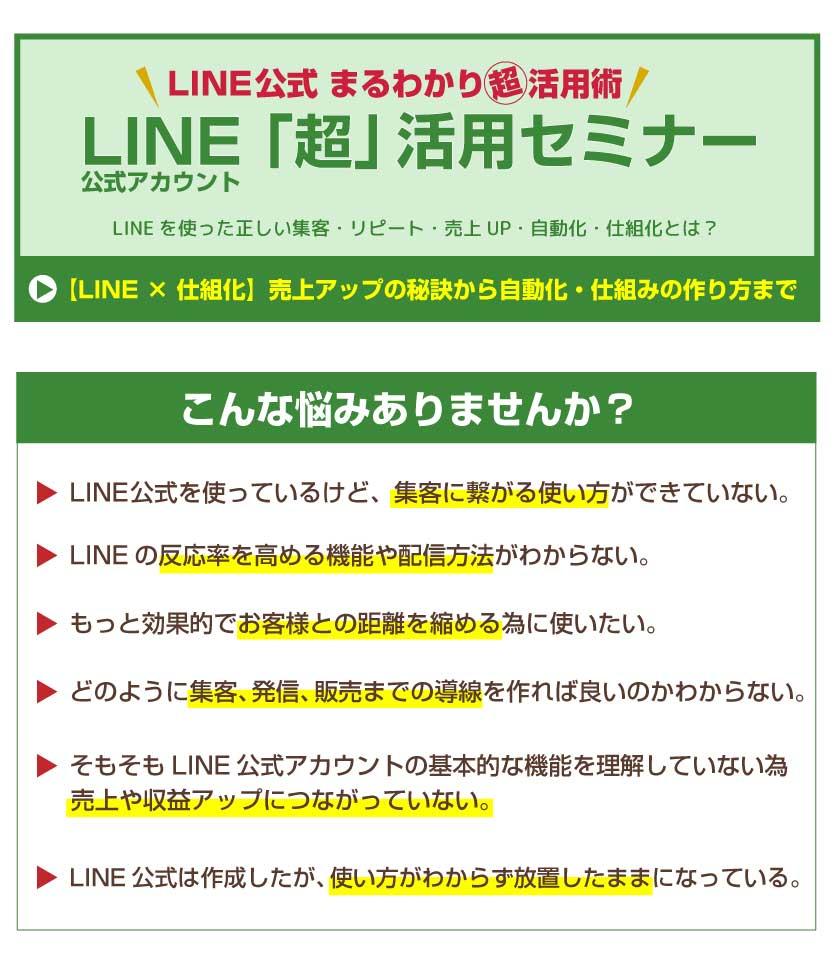 LINE集客「超」活用セミナー